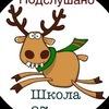 Подслушано школа 27 Ангарск