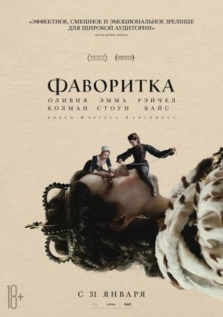 Фаворитка (2018) — КиноПоиск