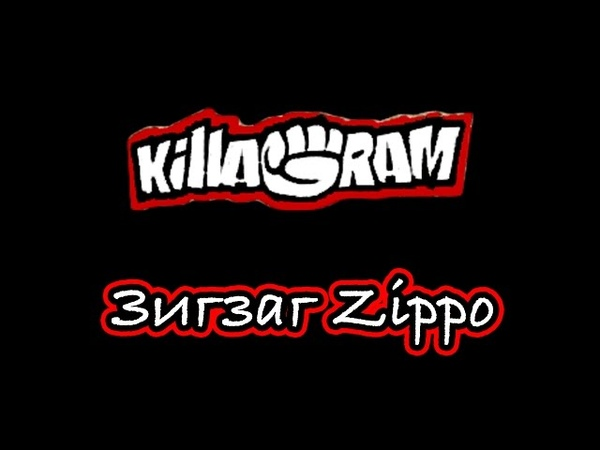 KillaGram – Зигзаг Zippo
