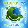 ТРЕВЕЛСИ: горящие туры из Новосибирска!