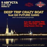 DEEP TRIP CRAZY BOAT - 9 АВГУСТА
