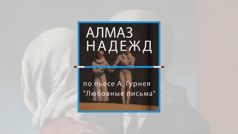 Алмаз НАДЕЖДА по пьесе А. Гурнея Любовные Письма (тизер)