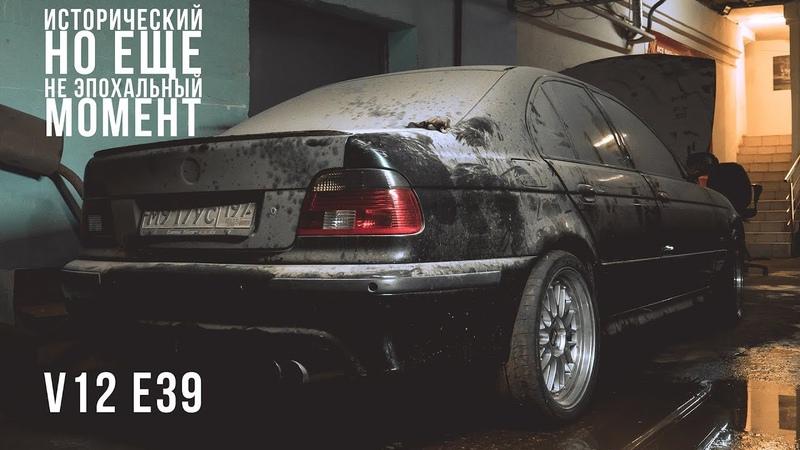 Единственная BMW Е39 в России. Исторический момент - с техникой покончено!