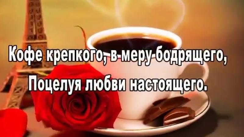 V утро Поздравление с добрым утром красивое доброе утро утро любимый mp4