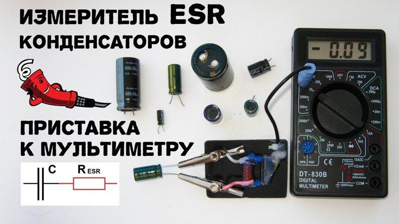 Измеритель ESR конденсаторов на базе мультиметра