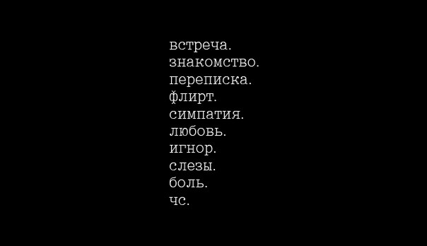 любовь знакомство игнор боль слезы переписка флирт