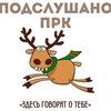 Подслушано Прокопьевск