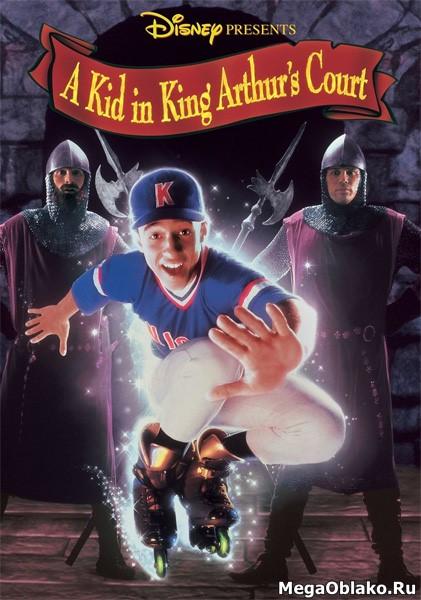 Первый рыцарь при дворце короля Артура / A Kid in King Arthur's Court (1995/WEB-DL/WEB-DLRip)