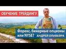 Как стать трейдером Форекс, бинарные опционы или NYSE Андрей Оливейра Обучение трейдингу