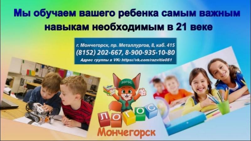 Территория Детского Развития Мончегорск