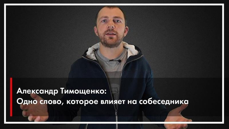 Тренинг НЛП в продажах Одно слово которое оказывает влияние на собеседника Александр Тимощенко
