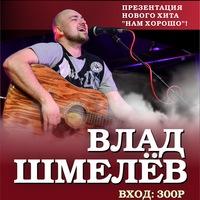 Влад Шмелёв