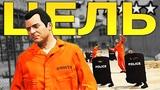 ЦЕЛЬ - Гта 5 Рэп Клип (На Русском) Prison GTA 5 Parody Song Animation