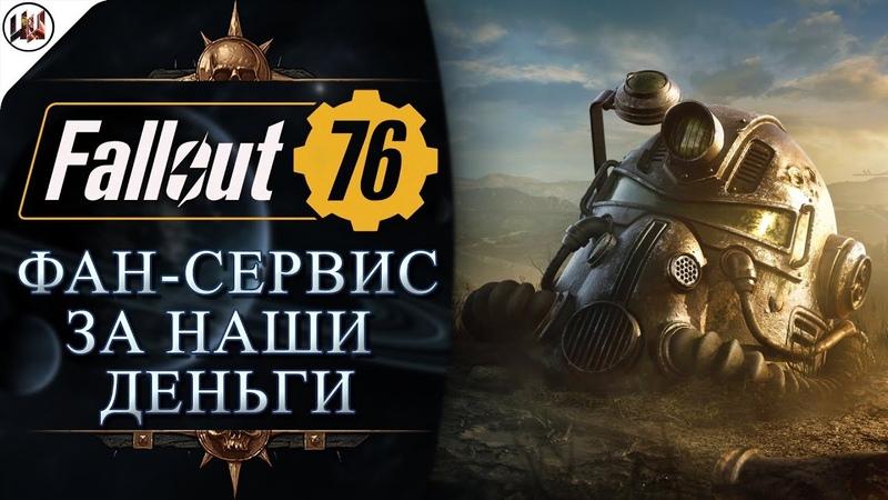 Обзор-мнение на бету Fallout 76 ☢️ Фан-сервиса на лицо заказывали? ☢️ Полная халтура