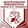 Biblioteka Pushkina