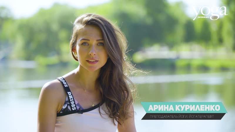 Йогатерапия с Ариной Куриленко
