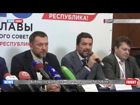 Депутаты Госдумы РФ Выборы на Донбассе - шаг к признанию Республик