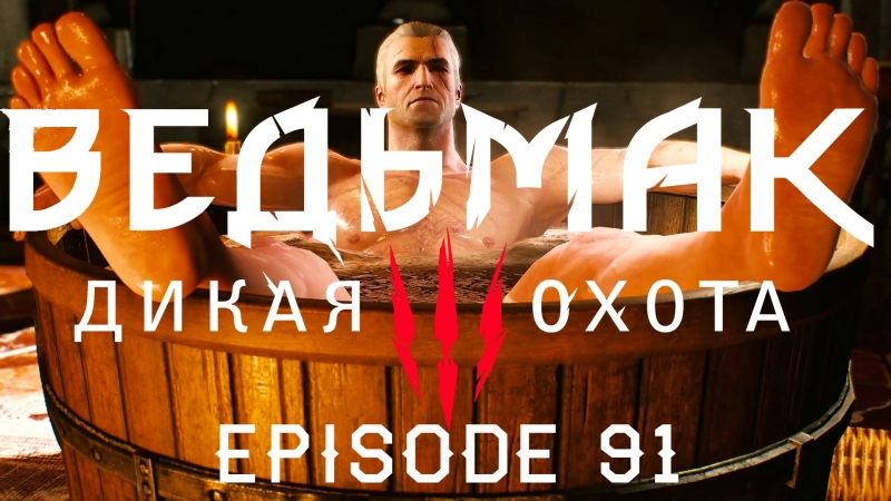 Снаряга Школы медведя )( The Witcher 3- ep. 91