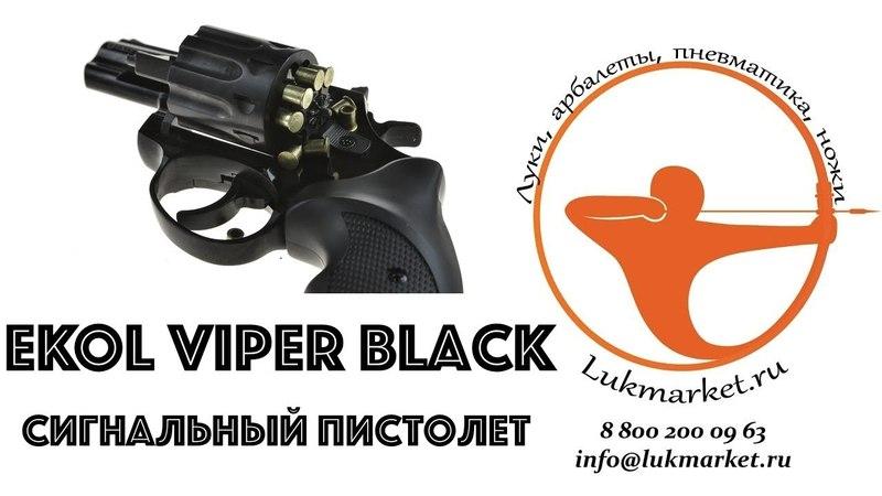 Обзор сигнального револьвера Ekol Viper Black