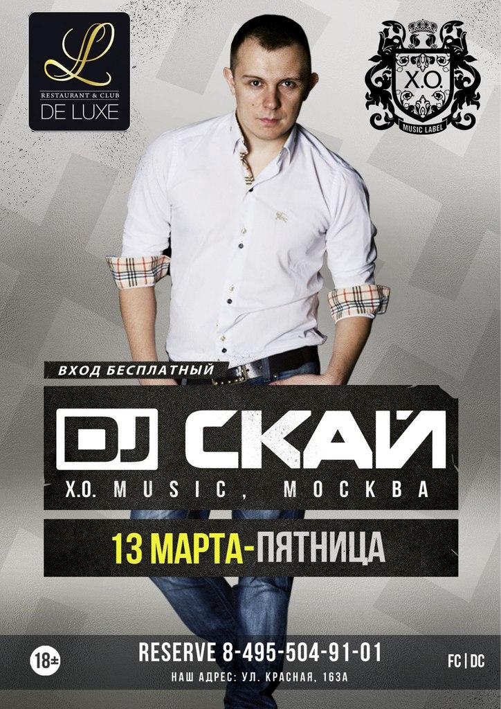 Афиша Солнечногорск DJ СКАЙ DELUXE 13 МАРТА