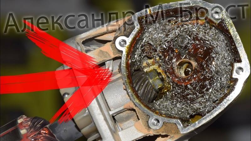 МВ (94) Стружка в редукторе ушм 125 eag 750rb ryobi Появился лишний шум Проверь...