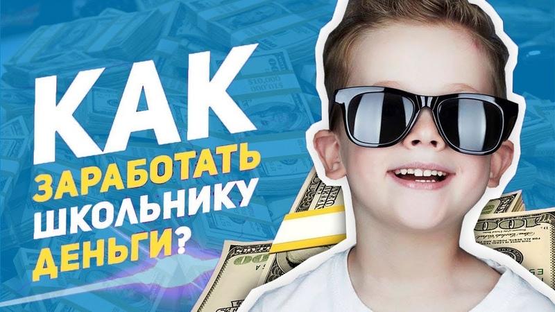ЛУЧШИЙ Заработок БЕЗ ВЛОЖЕНИЙ, Как заработать деньги в интернете ЛЕГКО!