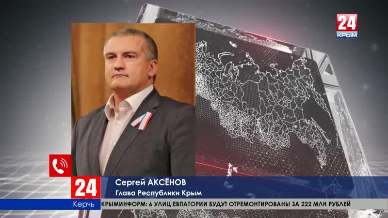 «Там даже мужчины плачут», - Сергей Аксёнов в прямом эфире по телефону рассказал о происходящем в Керчи