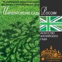 ФЕСТИВАЛЬ «Императорские сады России»