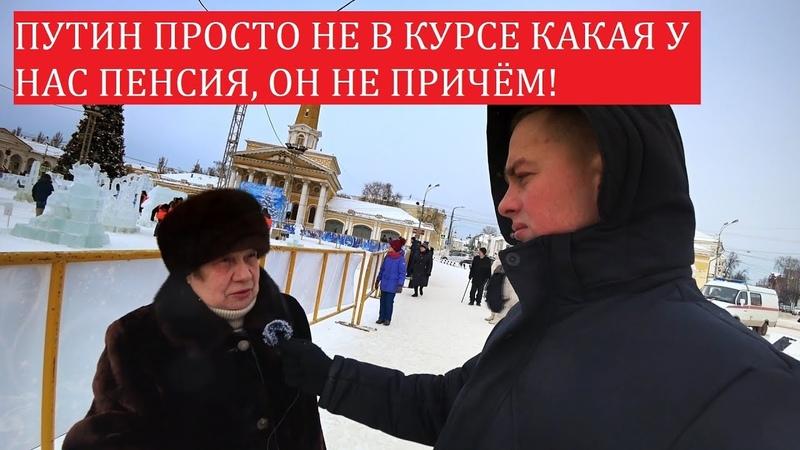 ЛЮДИ О ПОВЫШЕНИИ ПЕНСИЙ 2019. КOCТРОМА