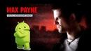 Как скачать Max Payne на андроид бесплатно