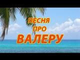 Песня_про_Валеру.mp4