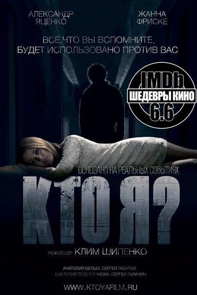 Кто я (2010)