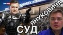 Скоро Янукович будет судить Порошенко и подельников
