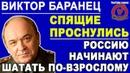 Виктор Баранец о решении украинского вопроса и пятой колонне внутри России 08.01.2019