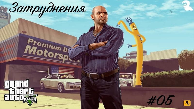 Прохождение Grand Theft Auto V GTA 5 05 Затруднения Complications