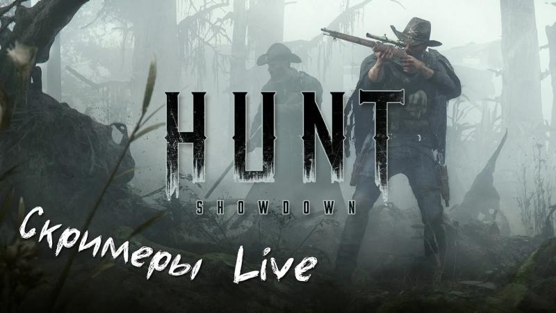 Скримеры Live в HUNT SHOWDOWN 1