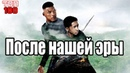После нашей эры/After Earth 2013.ТОП-100. Трейлер