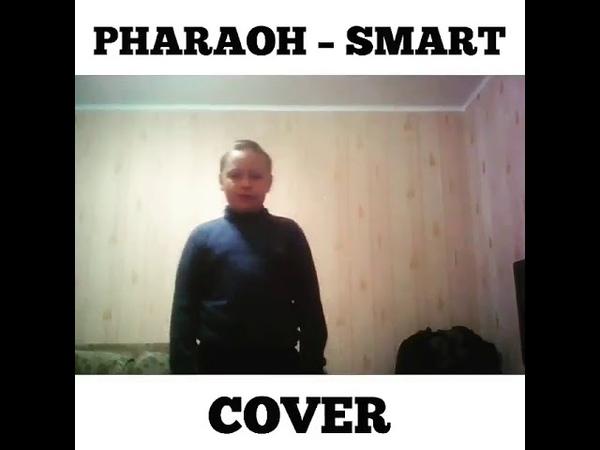 Школьник поет Pharaoh -SMART (cover.)