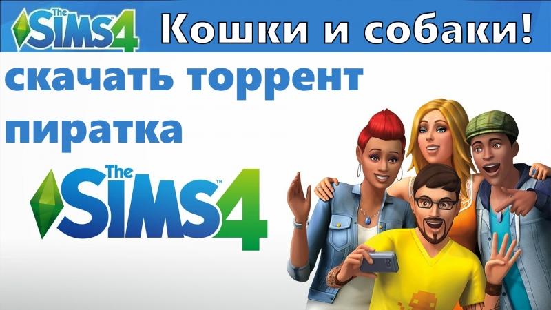 Где скачать пиратку The Sims 4 - Кошки и собаки! торрентом с обновлениями 2018