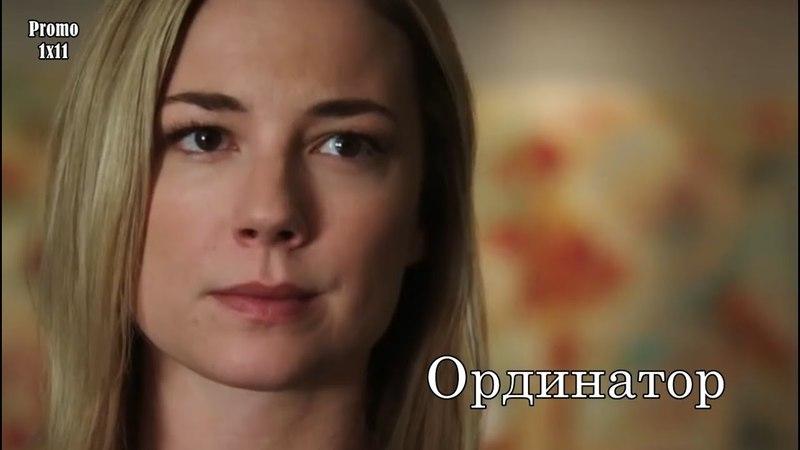Ординатор 1 сезон 11 серия - Промо с русскими субтитрами (Сериал 2018) The Resident 1x11 Promo