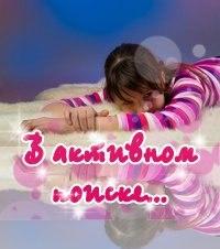 Алиса Гусева, 7 марта 1998, Новосибирск, id153772771