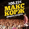 Макс Корж в Киеве  8 ноября  Дворец Спорта
