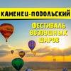Фестиваль воздушных шаров в Каменец-Подольском
