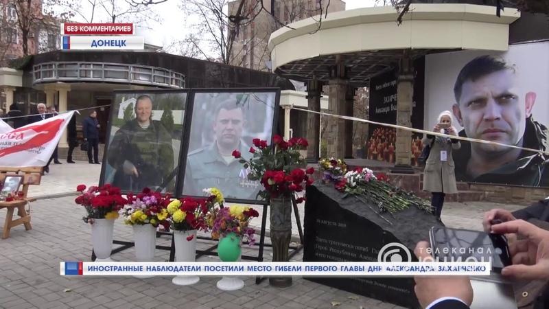 Иностранные наблюдатели посетили место гибели первого Главы ДНР А.В. Захарченко. 11.11.2018