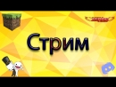 Стрим (Разговоры,Discord,Minecraft,Warface,The Binding of isaac AB ,BattleBlock Theater)