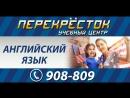 Учебный центр «Перекресток»