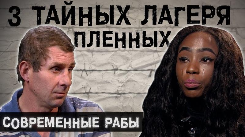 3 ЖУТКИХ ИСТОРИИ ПЛЕНА: Прострелили ногу и продали в рабство за 15.000 рублей на 12 лет.