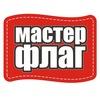 Мастер-Флаг (Пошив Спортивной Формы) Тольятти