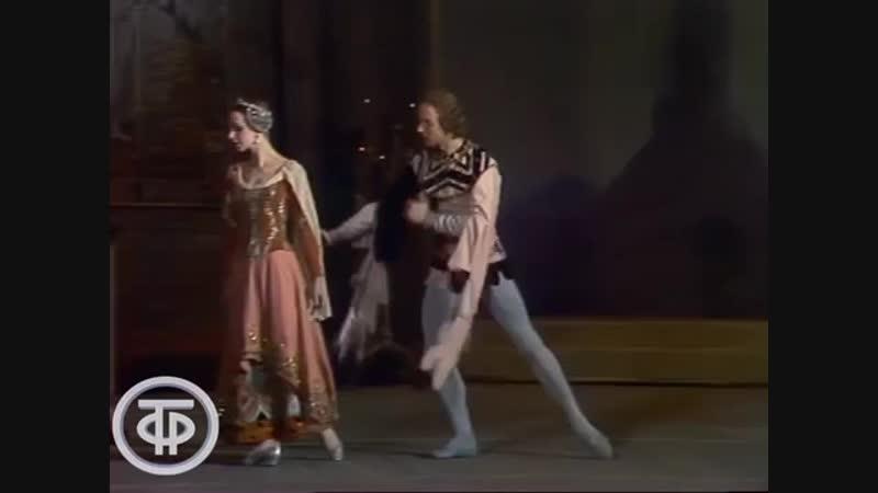 романеска на музыку Глазунова в постановке Петипа