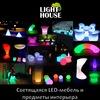 LIGHTHOUSE -светящаяся LED мебель, светильники
